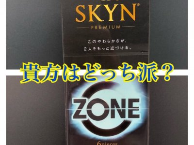 skyn-zone-condom